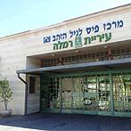 מרכז יום 'דוד רזיאל' – רמלה