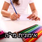 """עפרונות צבעוניים, אישה מציירת על דף וכיתוב 'אימונית מי""""ה'"""