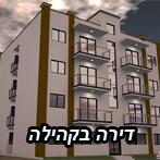איור: בית מגורים עם כיתוב 'דירה בקהילה'
