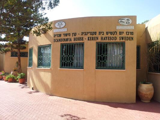 הכניסה למרכז יום 'בית סקנדינביה' - באר שבע