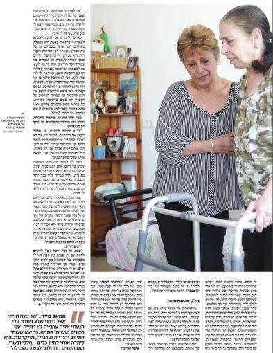 כתבה בעיתון על עבודתן של מטפלות סיעודיות