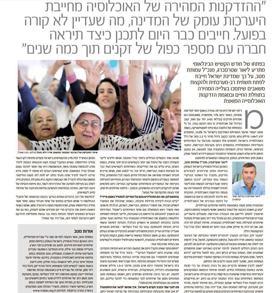 צילום כתבה בעיתון 'הארץ'