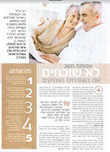 תמונה של שני קשישים מחובקים ומתחתיה טקסט
