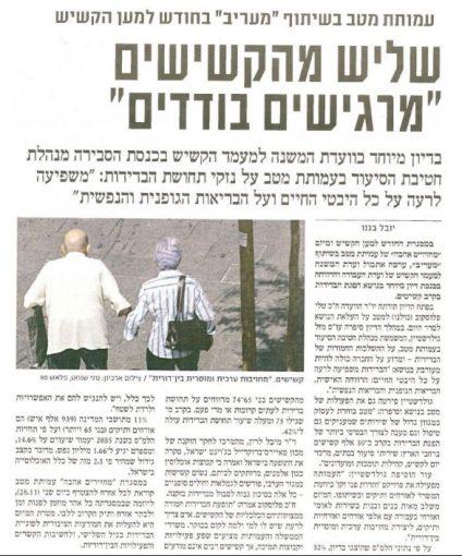 כתבה מעיתון מעריב על דיון שנערך בכנסת