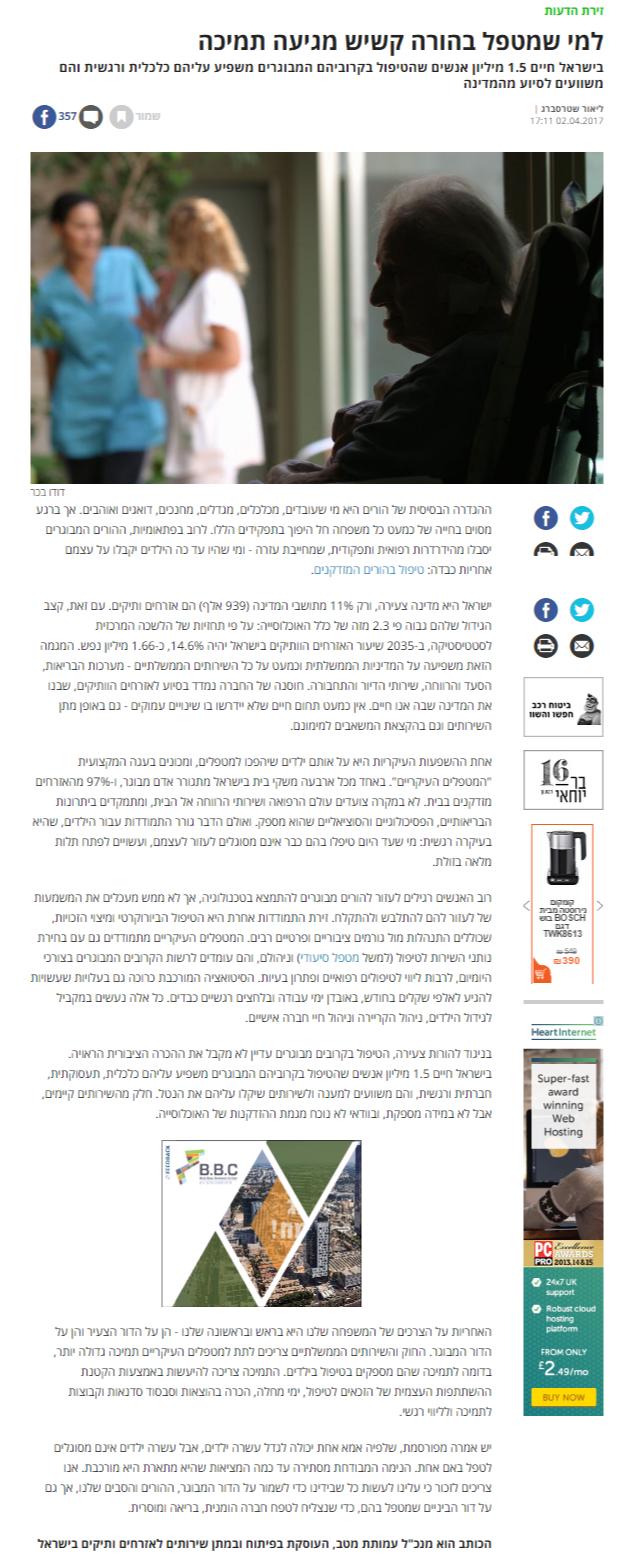 צילום מסך כתבה: למי שמטפל בהורה קשיש מגיעה תמיכה - זירת הדעות - TheMarker.pdf