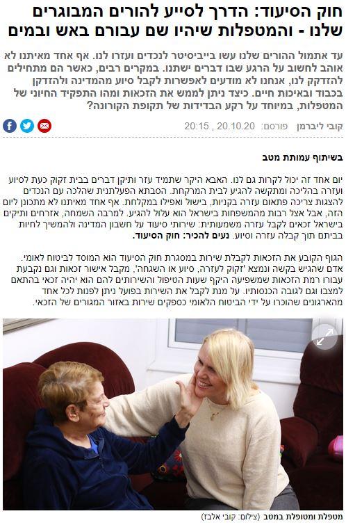 """צילום מסך הכתבה """"חוק הסיעוד : הדרך לסייע להורים המבוגרים שלנו- והמטפלות שיהיו שם עבורם באש ובמים"""""""